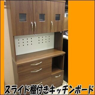 TS スライド棚付きキッチンボード ブラウン系 W105×…