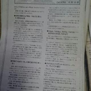 ハムの CQ雑誌記事