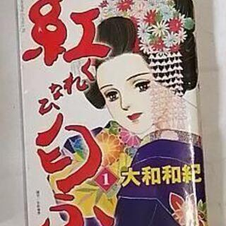 紅匂ふ 1,2、4巻 大和和紀(著者) 1冊10円
