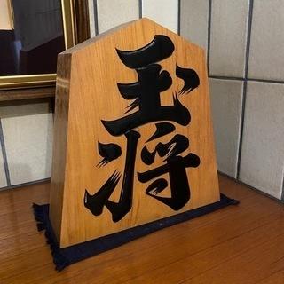 飾り駒 王将 桂山作