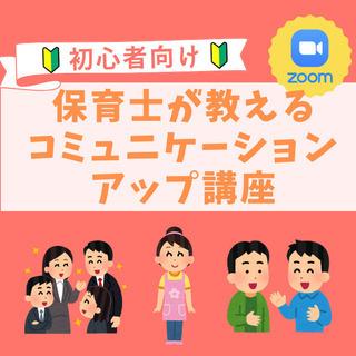11/4(木)保育士が教えるコミュニケーションアップ講座