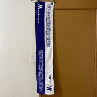 大阪メトロのタオル 110cm x 20cm