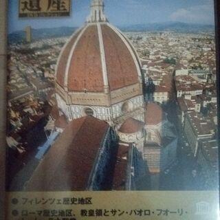 【ネット決済】デアゴスティーニ 世界遺産DVD①、②、⑤、⑦、⑪