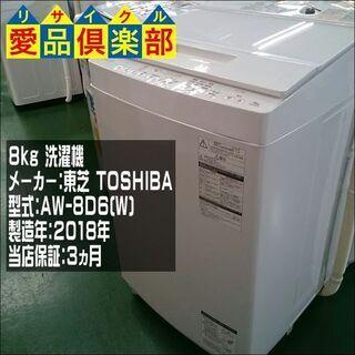 【分解洗浄済み・保証付き】8kg 洗濯機 東芝 2018年…