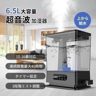 超音波加湿器大容量6.5L 24時間長時間稼働噴射調節アロマ