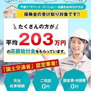 【特報!!】火災保険を使って、平均200万円受け取れます!