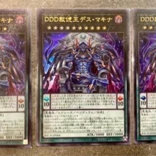 【ネット決済】遊戯王 バトルオブカオス DDD セット
