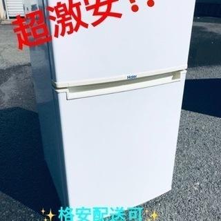 ET1819番⭐️ハイアール冷凍冷蔵庫⭐️