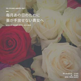 【10/25(月)】「アノ日」がこない/つらくて堪らない女…