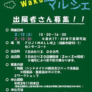 ★出店者募集★ふじもWaku×2マルシェ(令和4年2月12…