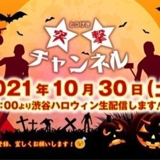 【 渋谷ハロウィン ★ 生LIVE配信 】 2021年10…