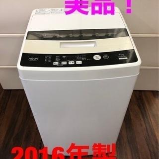 アクア 洗濯機 4.5kg 2016年製 1人暮向け
