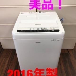 Panasonic 洗濯機 5.0kg 2016年製 1人…