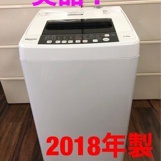 Hisense 洗濯機 5.5kg 2018年製 1人暮向け