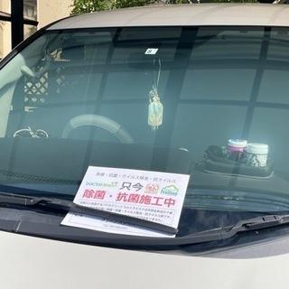 車の除菌・抗菌・消臭