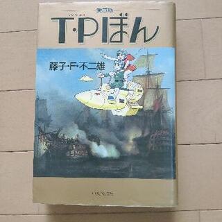「TP・ぼん」「タイムパトロール・ぼん」(藤子・F・不二雄…