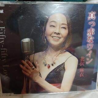 北沢麻衣CD