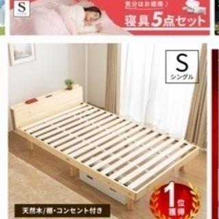 シングルベッド&マットレス