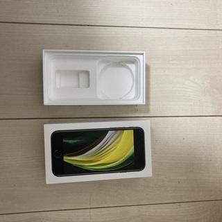 iPhone SE第二世代 空箱