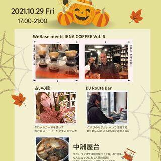 【福岡イベント】10/29(金)ハロウィンナイト 開催!入場無料...