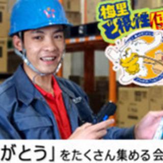 【未経験者歓迎】<未経験無資格OK>軽作業スタッフ 日勤(土浦市...