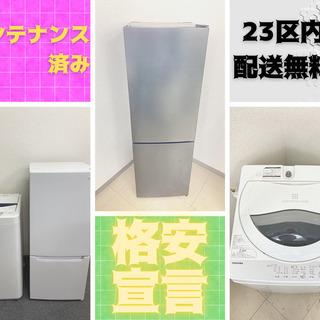 【赤字覚悟❗】業界最安値で保証もバッチリの家電販売店です🤩