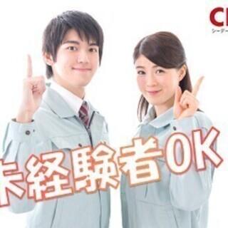 【週払い可】男女活躍中!!時給1700円!日勤で簡単組立作…