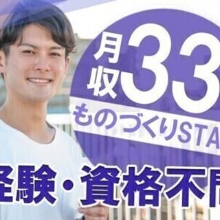 【日払い可】【工場スタッフ★安定の正社員採用!】日勤&土日…