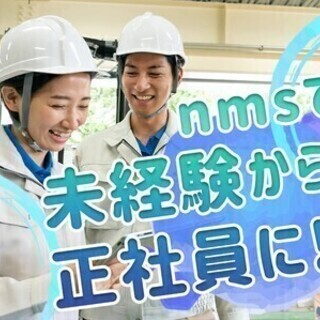 正社員×軽作業staff★日勤&土日休♪寮完備!無料送迎◎…