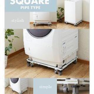 洗濯機 置き台
