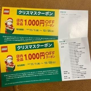 【ネット決済】LEGOショップで使えるクーポン2枚