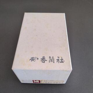 香蘭社 湯呑