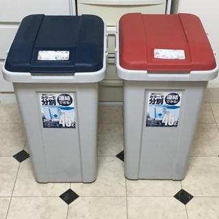 45リットルゴミ箱二つ