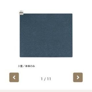 ベルメゾン 電磁気カーペット 三畳用
