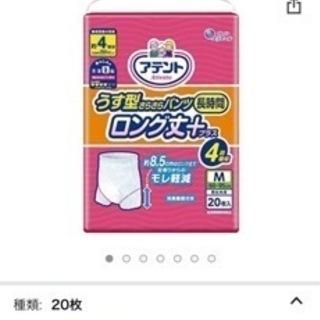 アテント 大人用オムツ 1個1000円