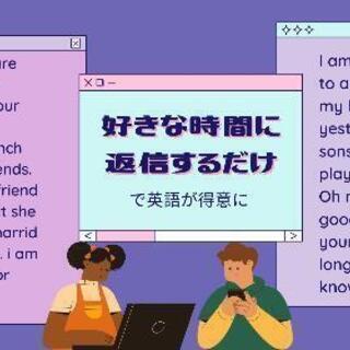 体験無料 ネイティブ講師とメールで英語力UPを
