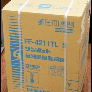 未開封 サンポット FF式石油暖房機 FF-4211TL S  ...
