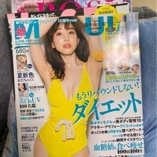 【10月末処分】美容雑誌 4誌