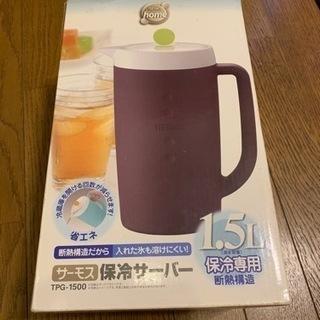 保冷サーバ(保冷専用)1.5ℓ