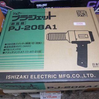 ★ID971037★熱風機PJ-208A1★