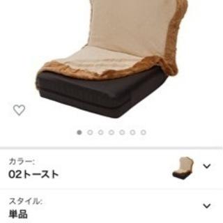 セルタン カバーが洗える トースト 座椅子