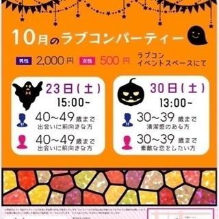 10/30土曜日!30代限定のパーティ!