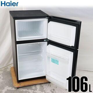中古 冷蔵庫 2ドア 106L 直冷式 Haier JR-…