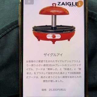 【ネット決済】ZAIGLE 卓上調理器
