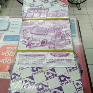 【新品未使用】アリンコ ALINCO アルミ合金製 洗車台…