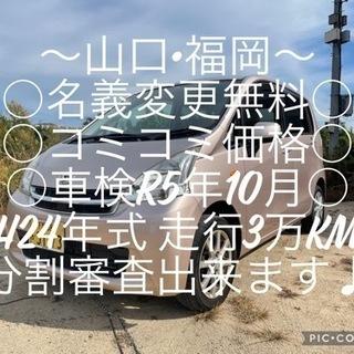 🛑名変無料 分割可🛑車検R5/10 走行3万km H24年 ムー...