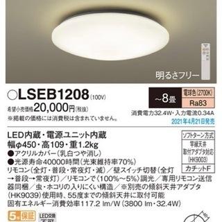 Panasonic シーリングライト 新品 LSEB120…