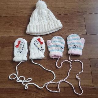 手袋、ベビー用ニット帽