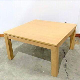 ニトリ こたつテーブル 750×750×400 RNN14-75...