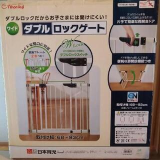 日本育児 ワイド ダブルロックゲート
